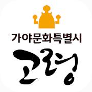 Travel to Daegaya Goryeong 1.0.3