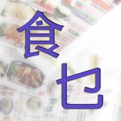 食乜外賣 Wantoeat.hk - 呢到app叫外賣最簡單