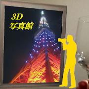 3D Photo Gallery 2 (AR) 1.2