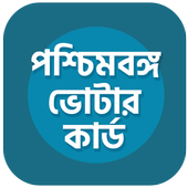 2018 West Bengal Voter Card - Vote 2019 3.4