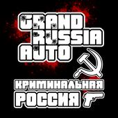 Grand Auto Криминальная Россия 2.3.1