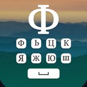 Belarusian Keyboard 2.0