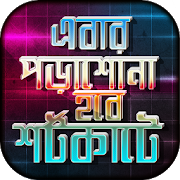 com.greenapps.bangla_shortcut_formula_for_study 5.0