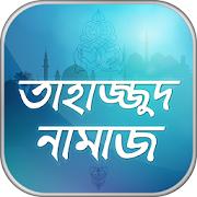 তাহাজ্জুদ নামাজ tahajjud namaz 9.0