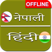 Nepali to Hindi Dictionary Offline 2.0