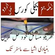 electric course in urdu 1.4
