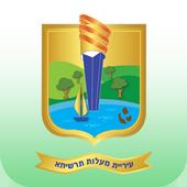 Ma'alot-Tarshiha 1.8