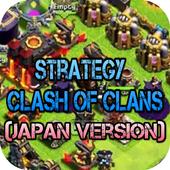 戦略Clash of Clans更新 1.1