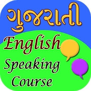 Gujrati english speaking cours 1.5