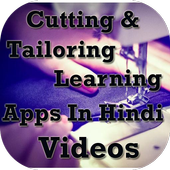 Cutting And Tailoring Learning Apps In Hindi Video 1.0