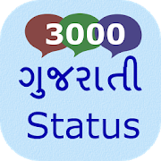 Top 49 Apps Similar to Gujarati Varta Re Varta Story