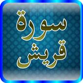 Surah Al Quresh Recitation 1.0