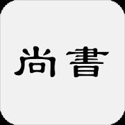 尚書(又稱書、書經) 1.5.0
