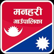 Manahari Rural Municipality (मनहरी गाउँपालिका) 1 2