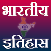 भारतीय इतिहास 1.9