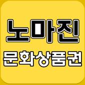 문상 노마진 - 다 퍼줄게! 돈버는앱 ( 문화상품권 용 1.0