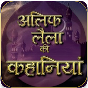 Alif Laila Stories in Hindi 1 0 5 APK Download - Android