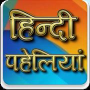 1000+ Paheliyan in Hindi 1.0.8