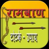 Achook Totke Aur Upay in Hindi 1.0.0
