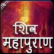 Shiv Mahapuran in Hindi - शिव पुराण कथा हिंदी में 1.0.11