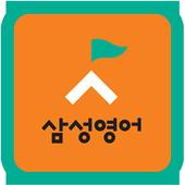 삼산미래삼성영어(후정초, 한길초, 삼산동 영어학원)