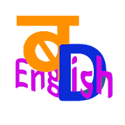 Bodo English Learning[बर' इंराजि सोलोंनाय] 1.1.4