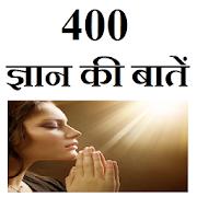 400 ज्ञान की बातें 1.4