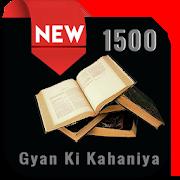 1500 Gyan Ki Kahaniya 1.0.4
