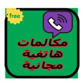 مكالمات مجانية لجميع الدول 1.0