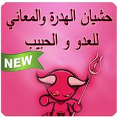 حشيان الهدره الحبيب و العدو 2018 5.0