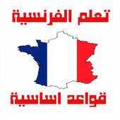 تعلم الفرنسية للمبتدئين 1.1