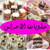 حلويات الاعراس (عربية) 1.1