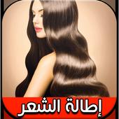 طرق تطويل الشعر في يوم واحد 1.0