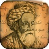 Цитаты и рубаи Омара Хайяма 1.0