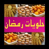 حلويات رمضان 1.0