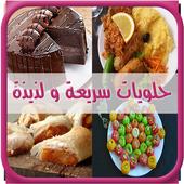 com.halawiyat.sahla.ladeda 3.0