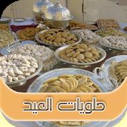 com.halawiyatlaid.outi 2.0