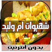 اروع شهيوات ام وليد - رمضان 1.0