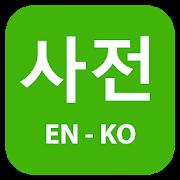 Korean English Dictionary 4.2