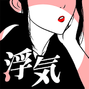 SCANDAL〜浮気の証拠〜恋愛心理ゲーム〜彼からの脱出 1.0.2
