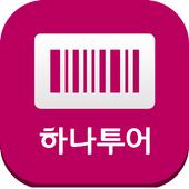 하나투어클럽 - 여행/쇼핑/호텔/공연/외식 등 다양한 혜택을 모바일 앱 하나로! 1.1
