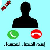 كشف إسم المتصل - معرفة إسم الشخص من رقمه 1.0