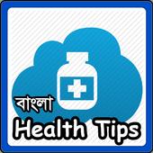 Bangla Health Tips 2.0