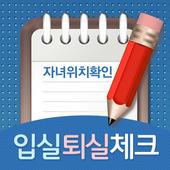 아이 위치 추적 확인 /학원 출결관리 입퇴실알림-체크인 2.2
