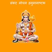Hanuman Asthak HD 1.0
