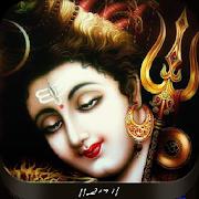Shiv Tandav Stotram 1.5