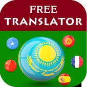 Kazakh Translator 1.0.2