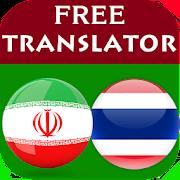 Persian Thai Translator 2.0.7