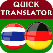 Thai German Translator 2.0.5