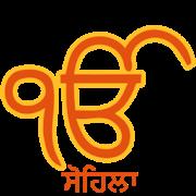Kirtan Sohila Paath with Audio 3.1.1